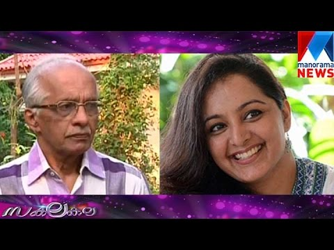 Manjuwarrier in the memory of her father  | Manorama News