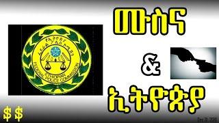 የፌዴራል ፖሊስ ኮሚሽን - በሙስና የተጠረጠሩ - Ethiopia & corruption - EBC
