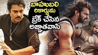 Pawan Kalyan Agnathavasi BEATED Baahubali Records | Agnathavasi Movie Records | Filmylooks