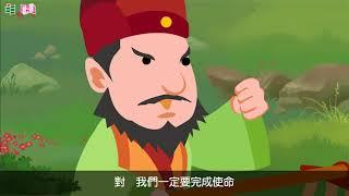 香港教育大學「看動畫.學歷史」第三集:張騫(粵語)