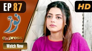 Download Lagu Pakistani Drama | Noor - Episode 87 | Express Entertainment Dramas | Asma, Agha Talal, Adnan Jilani Gratis STAFABAND