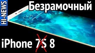 Самый ожидаемый безрамочный смартфон iPhone 8. - HI-NEWS.