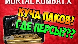 КУЧА ПАКОВ! ГДЕ ПЕРСЫ? - MORTAL KOMBAT X MOBILE