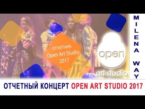 КОНЦЕРТ OPEN ART STUDIO 2017 | Back2leto|  MILENA WAY