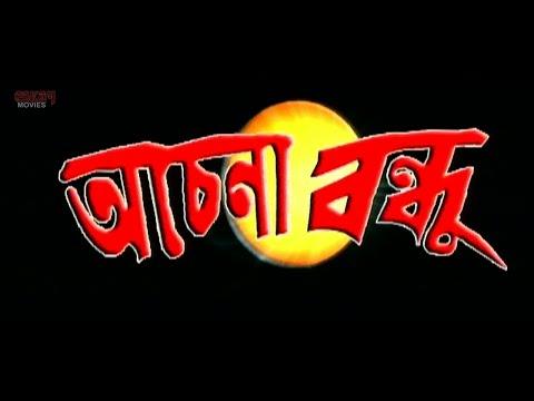 Achena Bandhu Full Movie   Latest Bengali Film