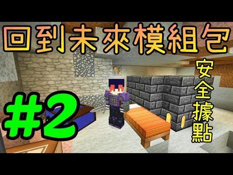 建立安全庇護所※Minecraft 創世神※回到未來模組包生存 Ep.2
