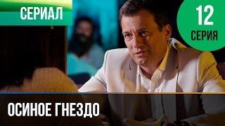 ▶️ Осиное гнездо 12 серия - Мелодрама | Русские мелодрамы