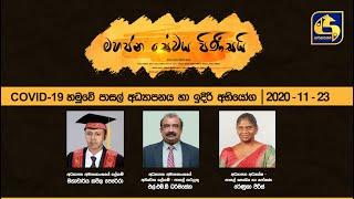 Mahajana Sewaya Pinisai  2020-11-23 Live