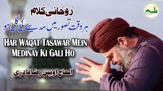 download lagu Owais Raza Qadri 2017 Har Waqt Tasawar Main Madinay gratis