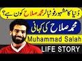 Muhammad Salah Egyptian Footballer Muhamad Salah Biography In Urdu Hindi Shan Ali TV mp3