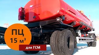 Прицеп-цистерна для ГСМ марки УЗСТ-ПЦ-15-002 (2 оси)