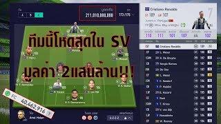 FIFA ONLINE 4   ทีมมูลค่าสูงที่สุดในประเทศไทยกันครับ 2แสน2หมื่นล้าน   เติมเงินไปกว่า 4ล้านบาท โอ้วว