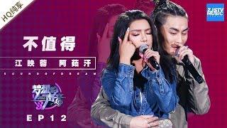 [ 纯享 ] 江映蓉 阿茹汗《不值得》《梦想的声音3》EP12 20190111  /浙江卫视官方音乐HD/