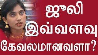 Bigg Boss Tamil Julie's arrogant behavior revealed
