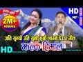 सबैले हेर्नै पर्ने देउडा झल्क हिमाल JHALKA HIMALA | Suresh Shahi & Tika Pun | New Deuda Song 2074