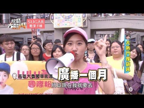 大熱門推銷員Lulu!!【大熱門暑假任務!本島篇】綜藝大熱門