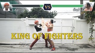 FEDFE X LINE KING OF FIGHTERS
