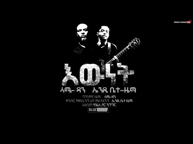 Sami Dan - Ewenet - New Ethiopian Music 2017(Official Video)