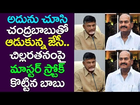 CM Chandrababu Master Stroke On JC Diwakar Reddy Cheap Politics| Andhra Pradesh| Take One Media| TDP