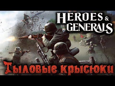 Heroes & Generals - ТЫЛОВЫЕ крысюки