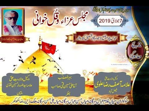Live Majlis E Aza 7July 2019 Abbas Pur Burjh Sargana Kabirwala