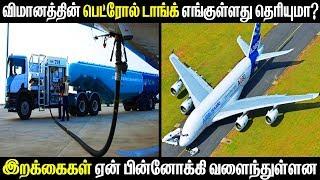 5 Interesting Information About Aeroplane