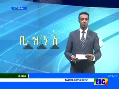 Business   Afternoon  news from EBC July 04 2017