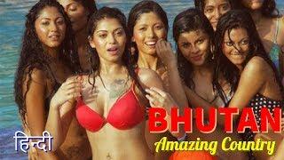 ✅भूटान एक अनोखा देश | BHUTAN Amazing Country