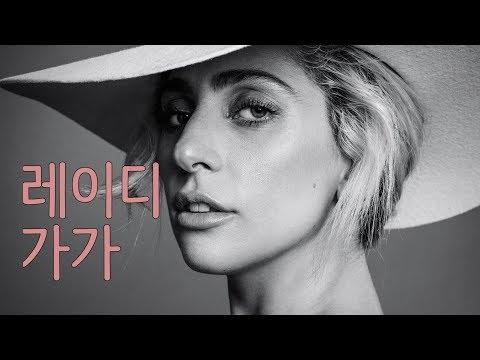 그녀의 화장이 지워지기 까지 '레이디가가' (Lady Gaga)