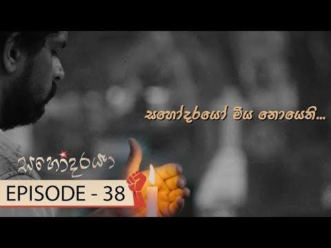 Sahodaraya   Episode 38 - (2018-04-01)   ITN