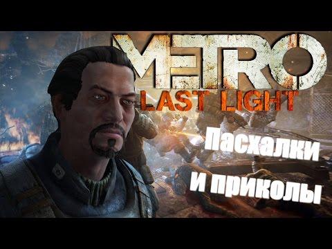 Пасхалки, баги и приколы Metro: Last Light