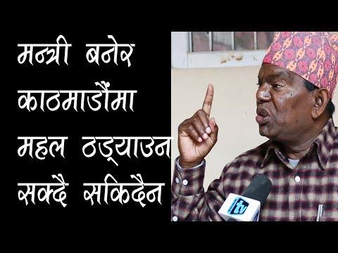 लालवावु, योजनासहित हरेक मन्त्रालय सम्हाल्न तयार,भन्छन्, 'लुटेरा नेताले महल ठड्याए' Lal Babu Pandit