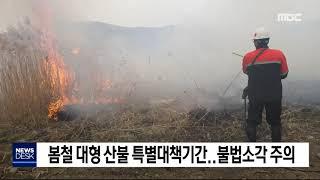 봄철 대형 산불 특별대책기간..불법소각 주의