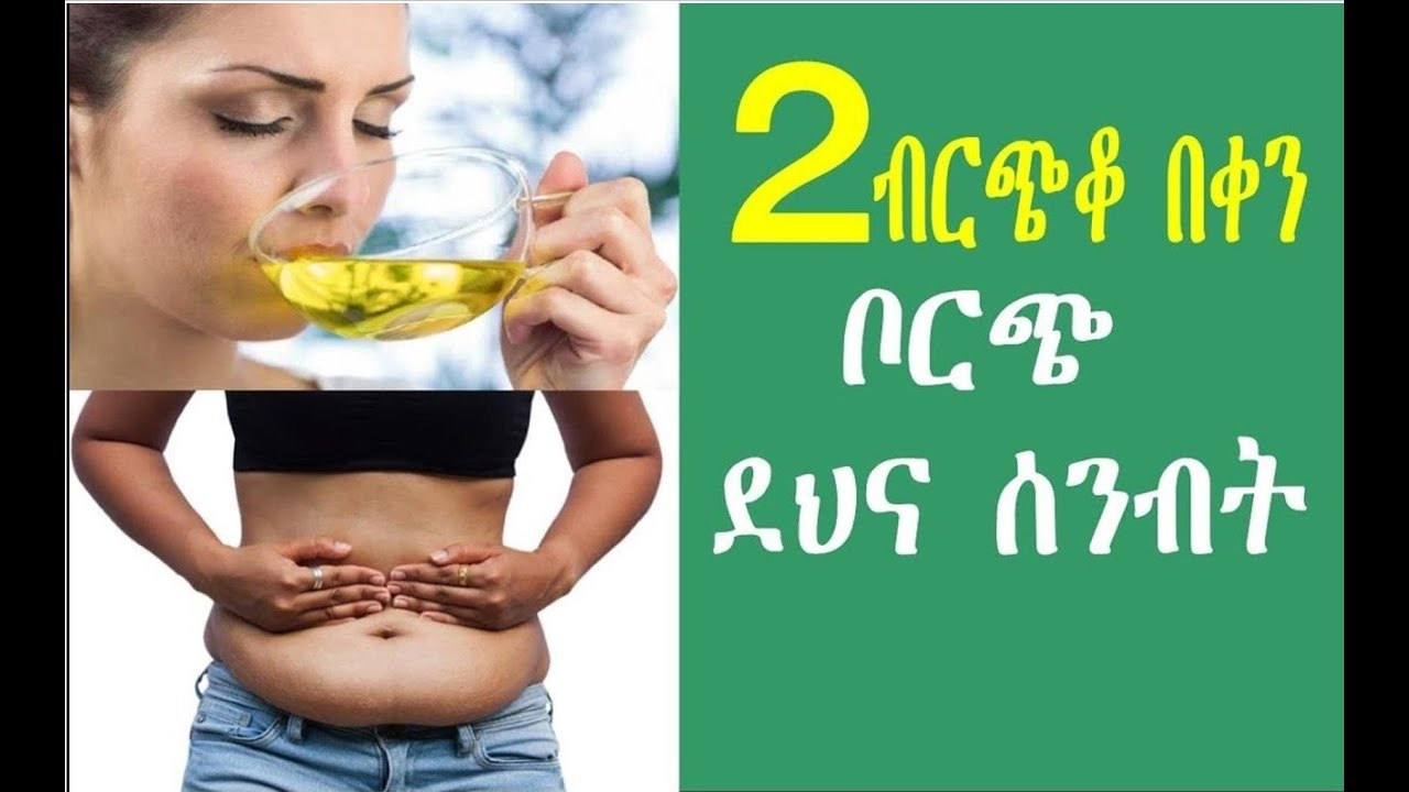 Only 2 Cups a Day for 1 month for a Flat Stomach