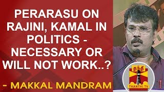Director Perarasu on 'Rajini, Kamal in Politics – Necessary or Will not work?' | Makkal Mandram