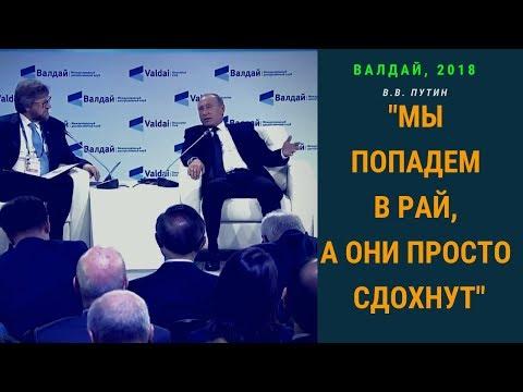 """Путин: """"Мы попадем в рай, а они просто сдохнут""""   Возрождённый СССР Сегодня"""