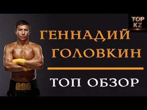 ГЕННАДИЙ GGG ГОЛОВКИН | ТОП ОБЗОР