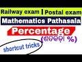 Railway Group D/ALP II ODISHA POSTAL II Previous year questions solved II odisha latest job update thumbnail