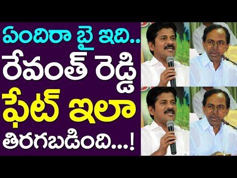 Revanth Reddy Fate Changed| Congress| Telangana | CM KCR | Take One Media | Rahul Gandhi | Hyderabad