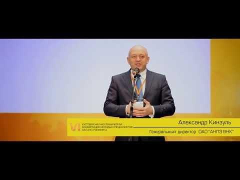 VI Кустовая научно-техническая конференция молодых специалистов ОАО «НК «Роснефть»