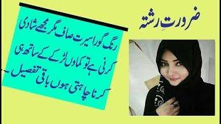 Top Hit Rubina Marriage program  woman ZArurt Rishta Plz check details in urdu hindi...