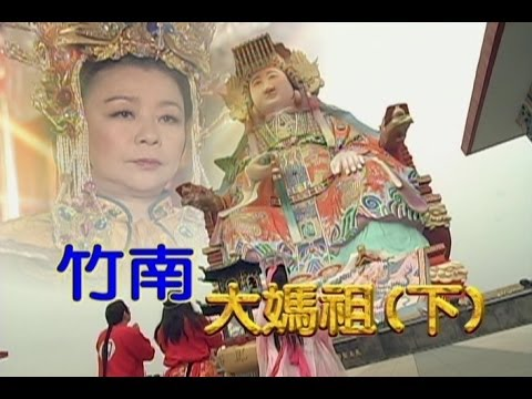 台劇-台灣奇案-竹南大媽祖