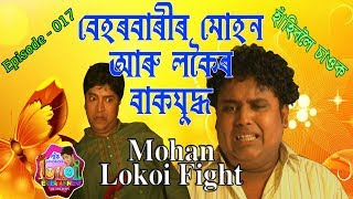 Behorbari's Mohan Vs Lokoi | Assamese Comedy