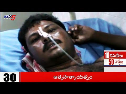 10 Minutes 50 News | 25th August 2018 | TV5 News