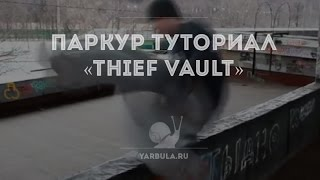 Паркур туториал на «Thief Vault» / Thief Vault parkour tutorial