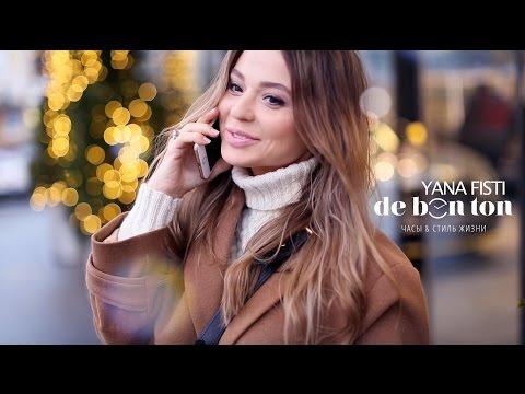 Стилист и фэшн блогер Яна Фисти для De Bon Ton