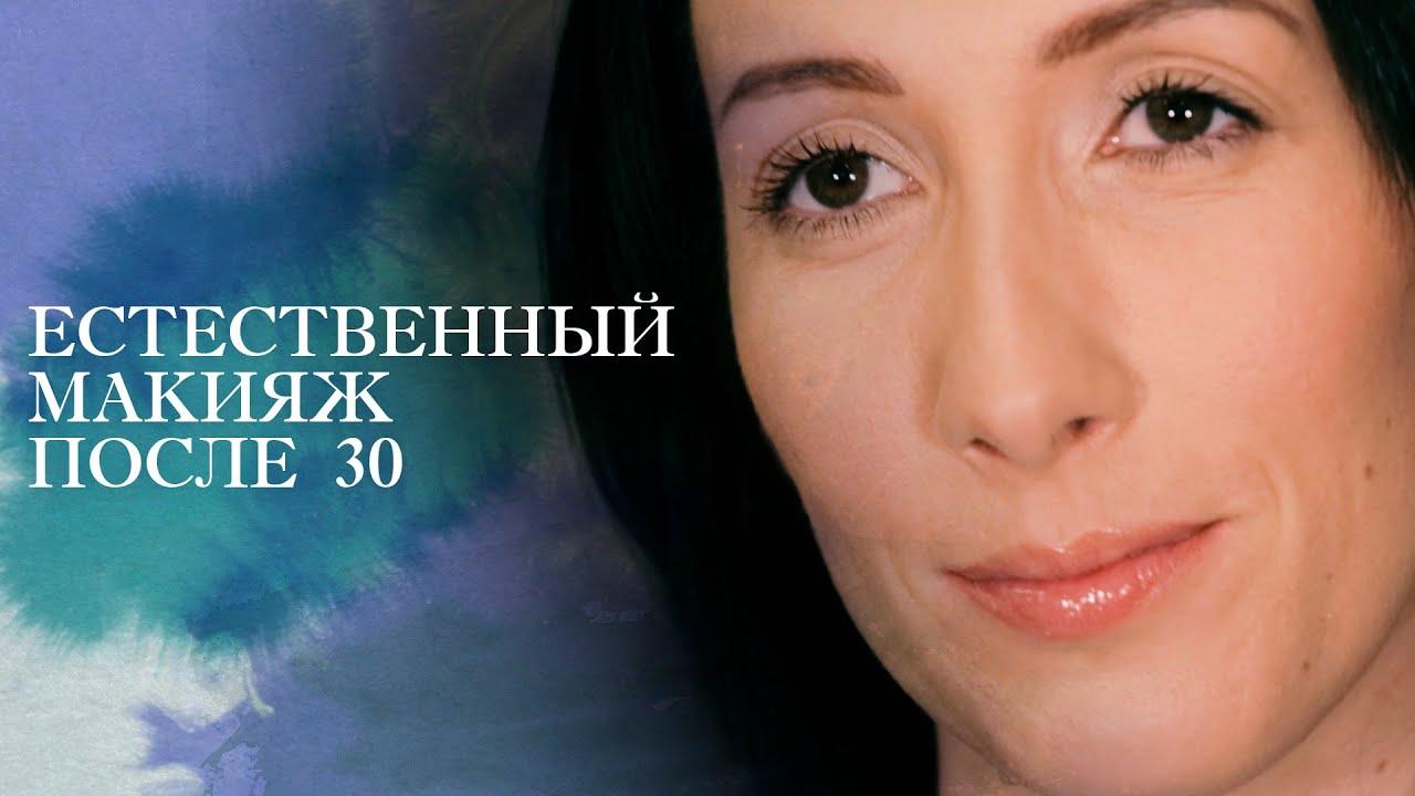 Повседневный макияж для женщин 35 лет