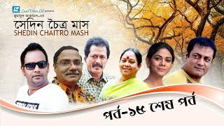 Bangla Natok | Shedin Chaitro Mash | Humayun Ahmed | Part 15 End
