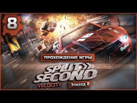 Прохождение Split Second: Velocity | Эпизод.8 | Зачистка  #8
