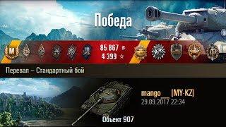 Объект 907 | Пришел и победил! Перевал – Стандартный бой (WoT 0.9.20)